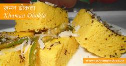 khaman-dhokla
