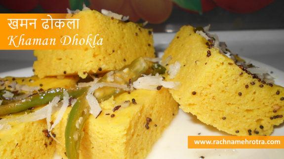 Khaman dhokla how to make khaman dhokla soft spongy dhokla khaman dhokla forumfinder Gallery