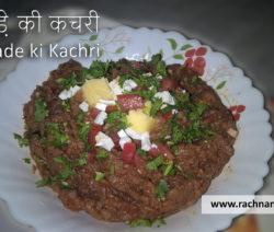 Singhade Ki Kachri