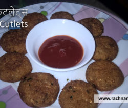 Kheel Cutlets - Parched Grains Cutlet Recipe