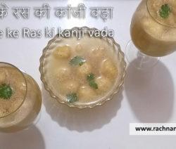 Sugarcane Kaanji Vada
