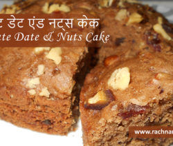eggless chocolate date & nuts cake