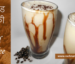 cold coffee milkshake