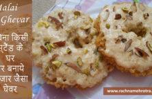 malai-ghevar-recipe