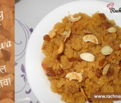moong dal halwa, sweet dish recipe